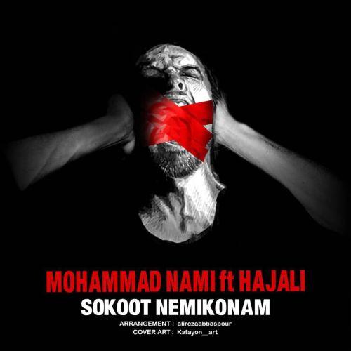 دانلود آهنگ جدید محمد نامی و حاج علی سکوت نمیکنم