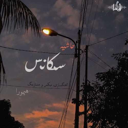 دانلود آهنگ جدید محسن حاشیه سکانس