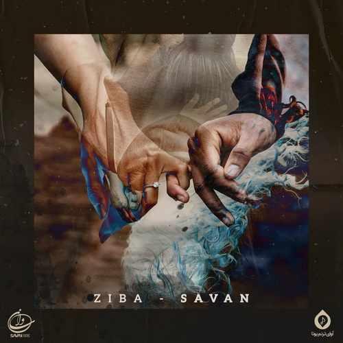 دانلود آهنگ جدید ساوان زیبا