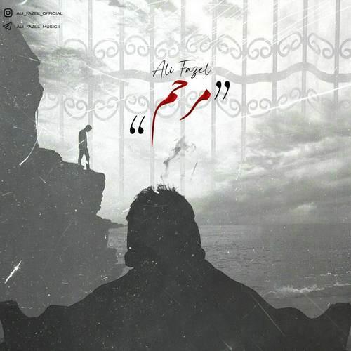 دانلود آهنگ جدید علی فاضل مرحم