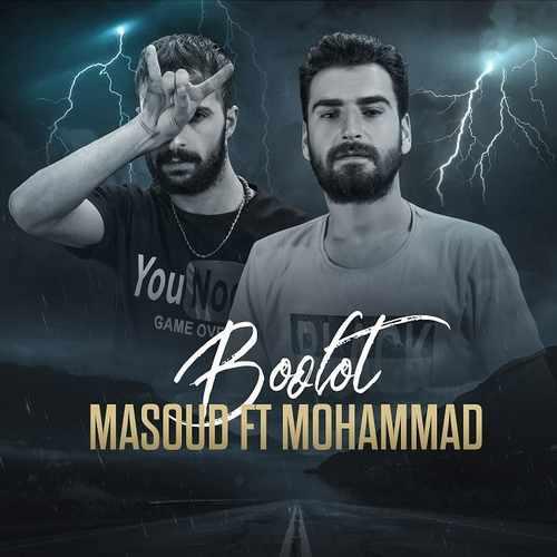 دانلود آهنگ جدید مسعود و محمد بولوت