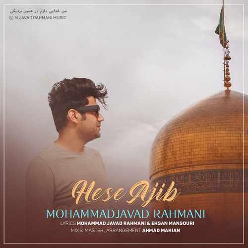 دانلود آهنگ جدید محمد جواد رحمانی حس عجیب